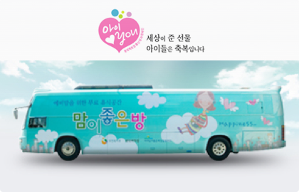 Family-planning encouragement bus 'A room for loving mothers' photo