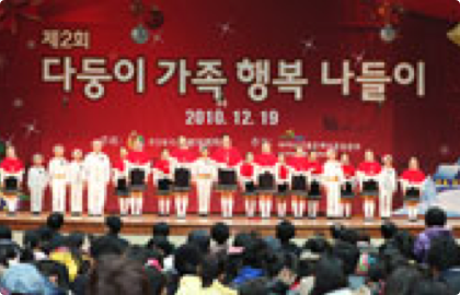 Dadoongi family invitation event (December 2010)