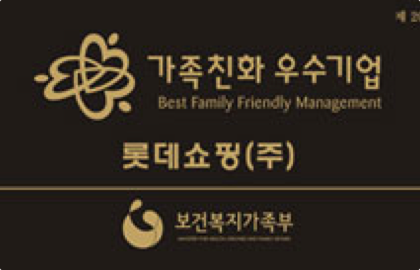 Family-friendly Company' certification