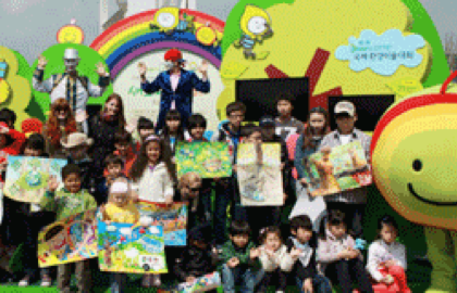 Children's Art Contest for the Environment